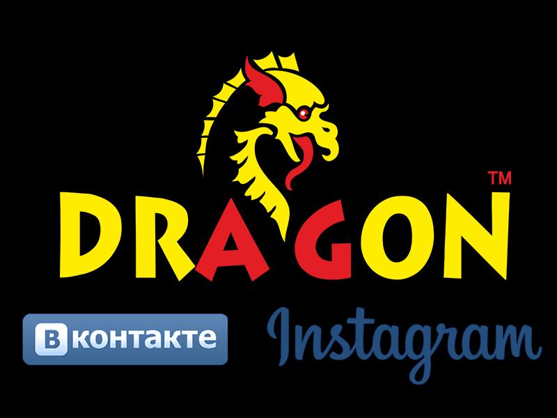 DRAGON в соцсетях