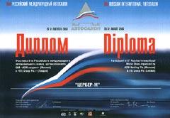 Диплом участника Автосалона - 2003