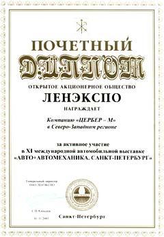 Диплом участника Автосалона - Авто + Автомеханика. Санкт-Петербург