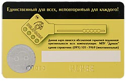 идентификационных пластиковых картах DRAGON - после 2004 г.