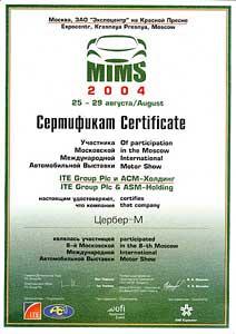 Диплом участника MIMS 2004