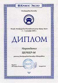 2-7 сентября, участие в выставке INTERAVTO 2005