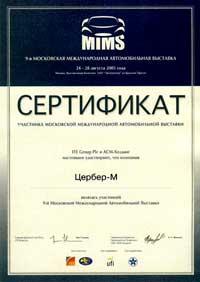 24-28 августа , участие в выставке MIMS 2005, Москва