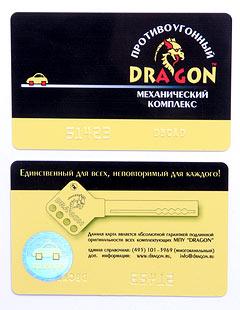 Пластиковые идентификационные карточки Dragon