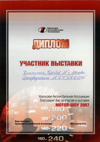 """Диплом Диплом """"DRAGON участник выставки """"Мотор Шоу 2007"""""""