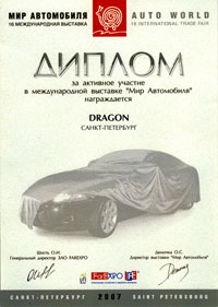 """Диплом """"За активное участие в выставке """"Мир Автомобиля 2007"""""""