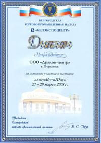 """Диплом """"За активное участие в выставке АвтоМотоШоу 2008"""""""