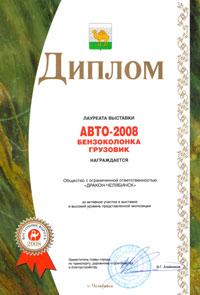 """Диплом """"За активное участие в выставке """"Мир Автомобиля 2008"""""""
