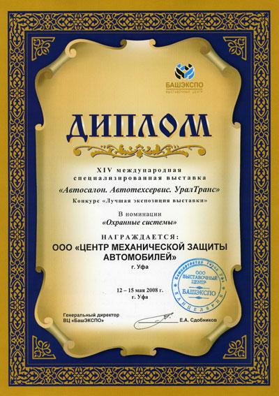 http://www.dragon.ru/news/2008/img/ufa/diplom.jpg