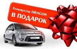 DRAGON в подарок при покупке Citroen
